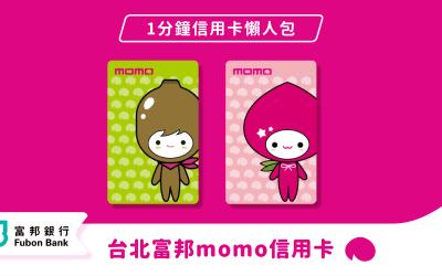 1分鐘信用卡懶人包:來一張台北富邦momo信用卡
