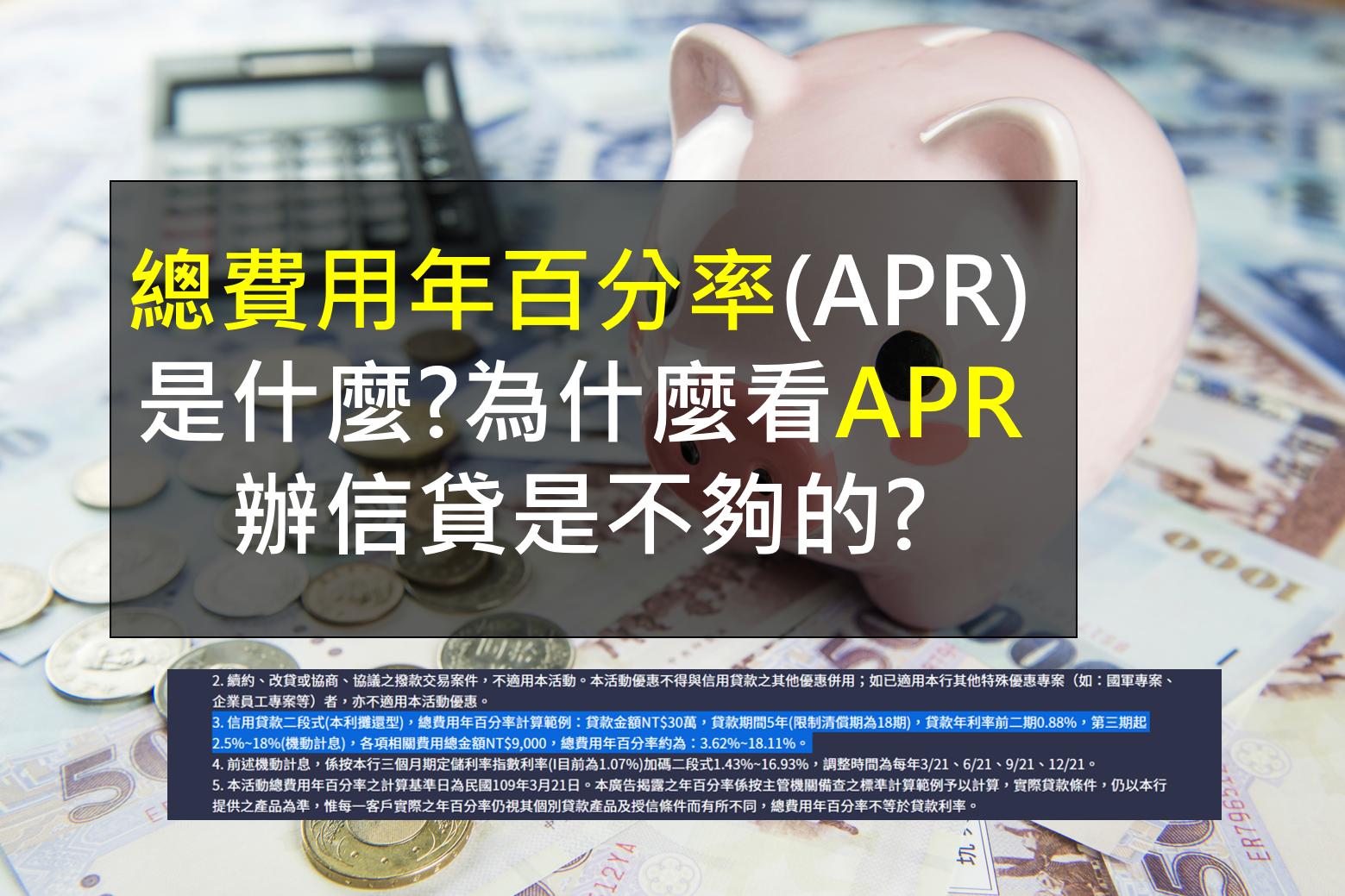 信貸總費用年百分率(APR)是什麼?看清楚4大重點,別被騙了