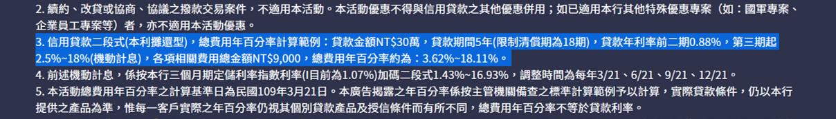 銀行總費用年百分率試算範例
