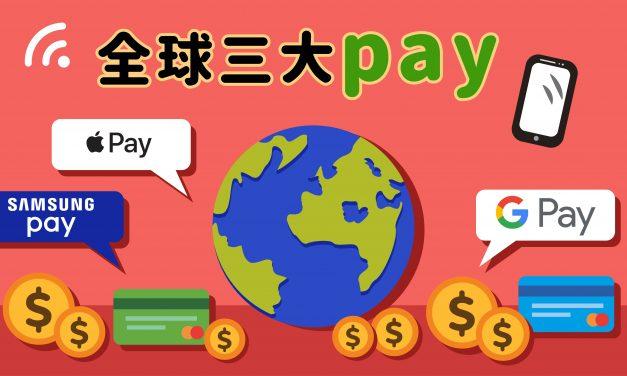3大國際Pay (Apple/Google/samsung) 怎麼用最划算?優惠最廣 apple pay 佔據台灣前5!