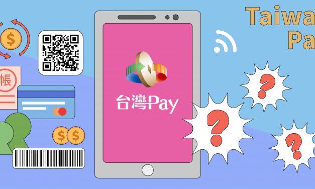 你相信,2025年台灣pay 會整合行動支付成為「大平台」嗎? 3分鐘 剖析台灣Pay的優與劣!