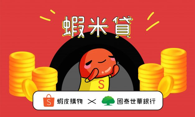 【國泰世華 X 蝦皮】蝦米!「免附財力證明」 商城賣家最高核貸 300萬!