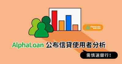 AlphaLoan公布信貸使用者分析,信貸複雜度仍高選擇銀行要小心