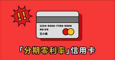 【懶人包】適合大額消費/固定支出,多家「分期0利率」信用卡報給你知!
