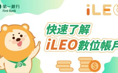 【數位帳戶】第一銀行 iLeo:小粉獅教你 領1.2%高利活存、臉書轉帳、星座投資(附 gogoro現正優惠)