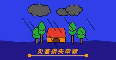 【災害損失申請】南臺灣豪雨,民眾及企業可在災損30天內向國稅局/地方稅務局申請抵稅!