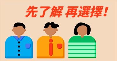 【信貸方案】3分鐘了解年輕上班族/業務人員/自由業友善的信貸!