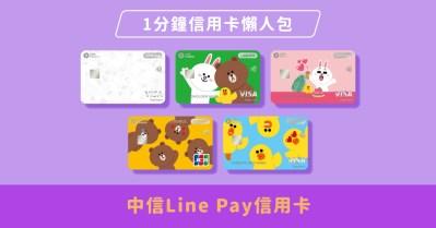 1分鐘信用卡懶人包:來一張中信LINE Pay信用卡