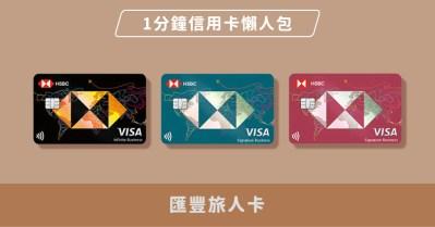 1分鐘信用卡懶人包:來一張滙豐旅人卡(輕旅、御璽、無限卡)