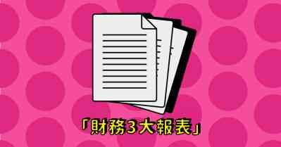 每個人都必須學的財務常識! 財務3大報表究竟是什麼?