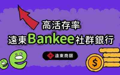 【數位帳戶】遠東Bankee 2.6%高活儲率+刷卡回饋10倍送 領取攻略!
