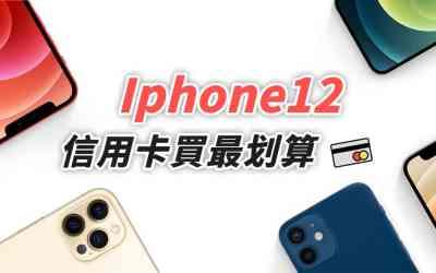 iphone12刷哪張信用卡最划算!官網買、門市買、網購平台買大不同!一次付清、分期方案總整理