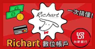 【數位帳戶】2020台新Richart 小查罐新功能上線!必用3大特色+功能、信用卡、優惠大全!