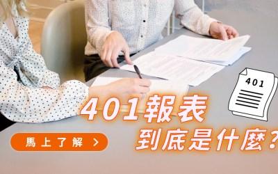 企業主申請貸款時,準備的401報表到底是什麼?