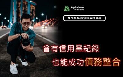 有過信用黑記錄,想做債務整合無望了?36歲小企業職員劉先生親生體驗