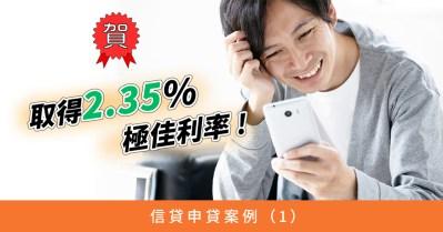 信貸申請案例(1):中小企業上班族張先生取得2.35%一段式信貸利率