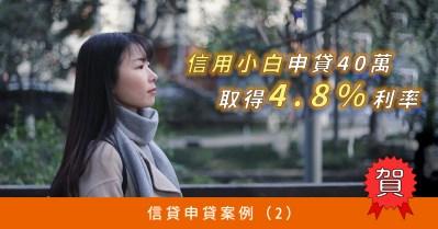 信貸申貸案例(2):信用小白護理師張小姐,申貸40萬取得4.8%利率!