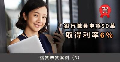 信貸申貸案例(3):高卡循銀行職員許小姐,申貸50萬,取得利率6%