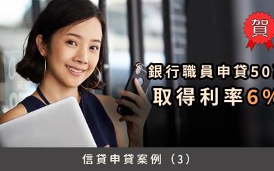 信貸申貸案例(8):優企客戶上市櫃公司技術員羅先生,申貸30萬,取得利率2.54%