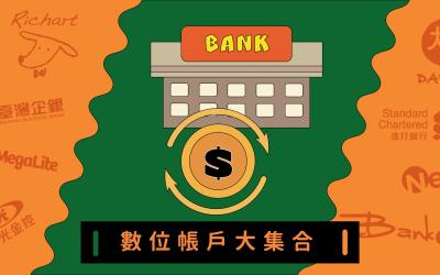 統整數位帳戶:高利活存一次看,教你存錢攻略 做出最佳選擇!(持續更新中)