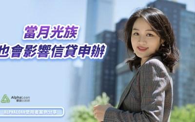 每個月薪水都見底也有影響?想申請信貸處處遭刁難,38歲職業軍人陳小姐親身體驗