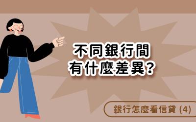 銀行怎麼看信貸?(4)不同銀行間有什麼差異?