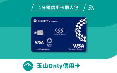 1分鐘信用卡懶人包:來一張玉山Only信用卡