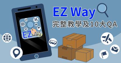網購還要實名認證?!EZ Way 海外包裹使用教學,小心看得到拿不到~