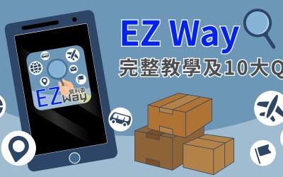 網購還要實名認證?!EZ Way 海外包裹使用教學,小心看得到拿不到~(蝦皮、PChome、momo、淘寶)