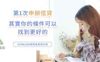 某銀行條件應該還行吧?但往往你條件可以找更好的!大企業職員劉小姐親身體驗