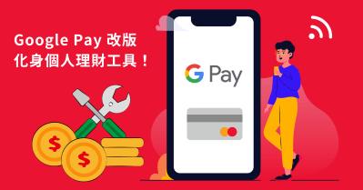 行動支付在整修:Google Pay 已改版,化身個人理財工具!(持續更新中)