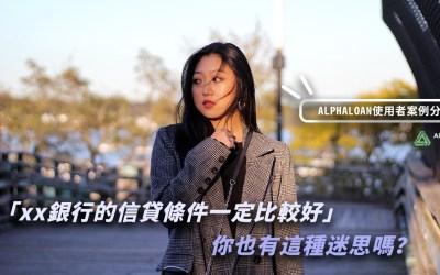 信貸常見迷思「認為哪間銀行的信貸條件一定比較好?」29歲小企業職員蔡小姐親身體驗