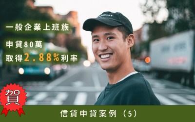 信貸申貸案例(5):一般中小企業上班族陳先生,申貸80萬取得2.88%利率!
