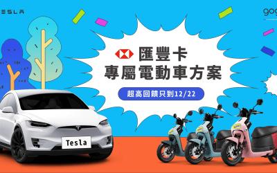 匯豐卡專屬電動車方案:Tesla加碼刷卡金大方送,Gogoro分期零利率(12月限時優惠)