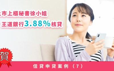 信貸申貸案例(7):上市上櫃秘書徐小姐,王道銀行3.88%核貸