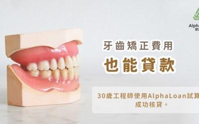 牙齒矯正費用也能貸!30歲工程師使用AlphaLoan試算,成功以優秀條件核貸50萬元。
