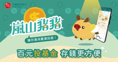 中信-嵐山豬豬:懶人訂閱理財,提供消費零頭累積,小資存錢更容易~