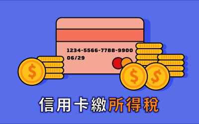 【2020信用卡繳所得稅】分期/現金回饋總整理