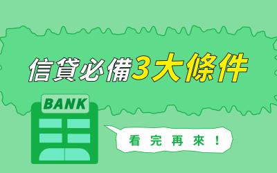 去銀行申請信貸必備的3大條件
