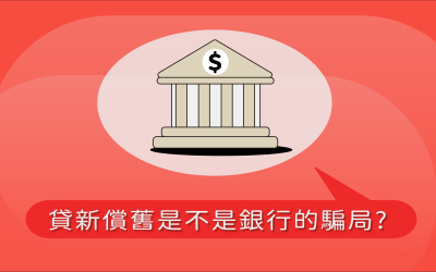 貸新償舊是不是銀行的騙局?3種觀點教你怎麼評估