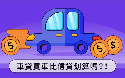 用車貸買車一定比信貸划算?買車貸款常見的3項陷阱