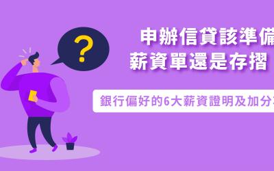 該準備薪資單還是存摺?銀行偏好的6大薪資證明及加分項