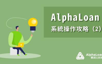 AlphaLoan 系統操作攻略(2):3個秘訣,一次預覽所有銀行信貸利率