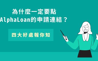 為什麼一定要點AlphaLoan的申請連結?四個好處,幫助自己也造福他人