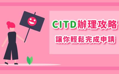想申請CITD政府補助好困難? CITD辦理攻略大公開!