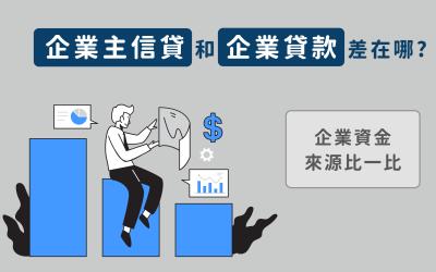 企業資金來源比一比!企業主信貸和企業貸款差在哪?