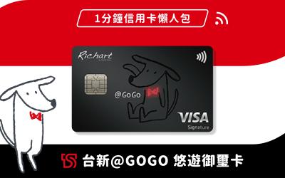 2021下半年台新@GoGo卡黑狗卡網購/支付6%、PX Pay 3%