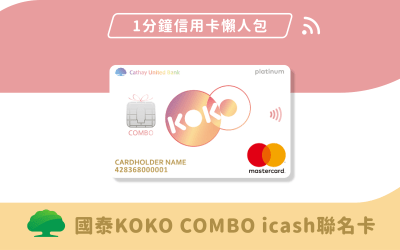 1分鐘信用卡懶人包:來一張國泰KOKO COMBO icash聯名卡