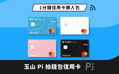 1分鐘信用卡懶人包:來一張玉山 Pi 拍錢包信用卡