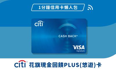 1分鐘信用卡懶人包:來一張花旗現金回饋PLUS(悠遊)卡(2020/11更新)